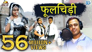 Rajasthani Dhamaka Song - PHOOLCHIDI | फूलचिड़ी | Gajendra Ajmera, Twinkle, Krish | RDC Rajasthani width=