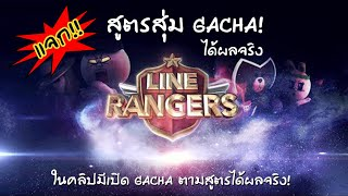 LINE Rangers สุ่ม Gacha + สูตรสุ่ม Gacha