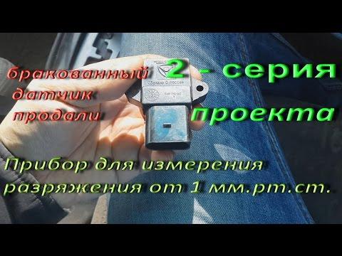 2 серия проекта прибор для измерения разрежения от 1 мм рт ст. | Алексей Третьяков