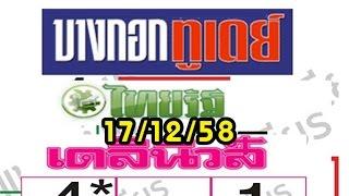 getlinkyoutube.com-หวยไทยรัฐ เดลินิวส์ บางกอกทูเดย์ งวดวันที่ 17/12/58