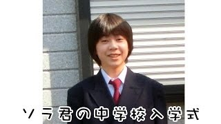 getlinkyoutube.com-ソラ君の中学校入学式 2014.4.8