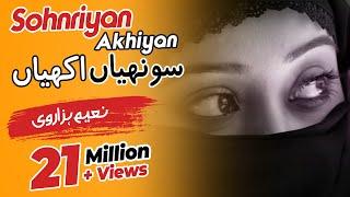 getlinkyoutube.com-Sohnriyan Akhiyan By Naeem Hazarvi