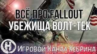 Всё про Fallout - Убежища Волт-тек (Fallout Lore)