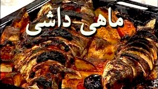 getlinkyoutube.com-Ashpazi - Mahiye Dashi                                          آشپزی - ماهی داشی