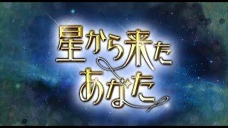 getlinkyoutube.com-「星から来たあなた」 第1 話特別公開!