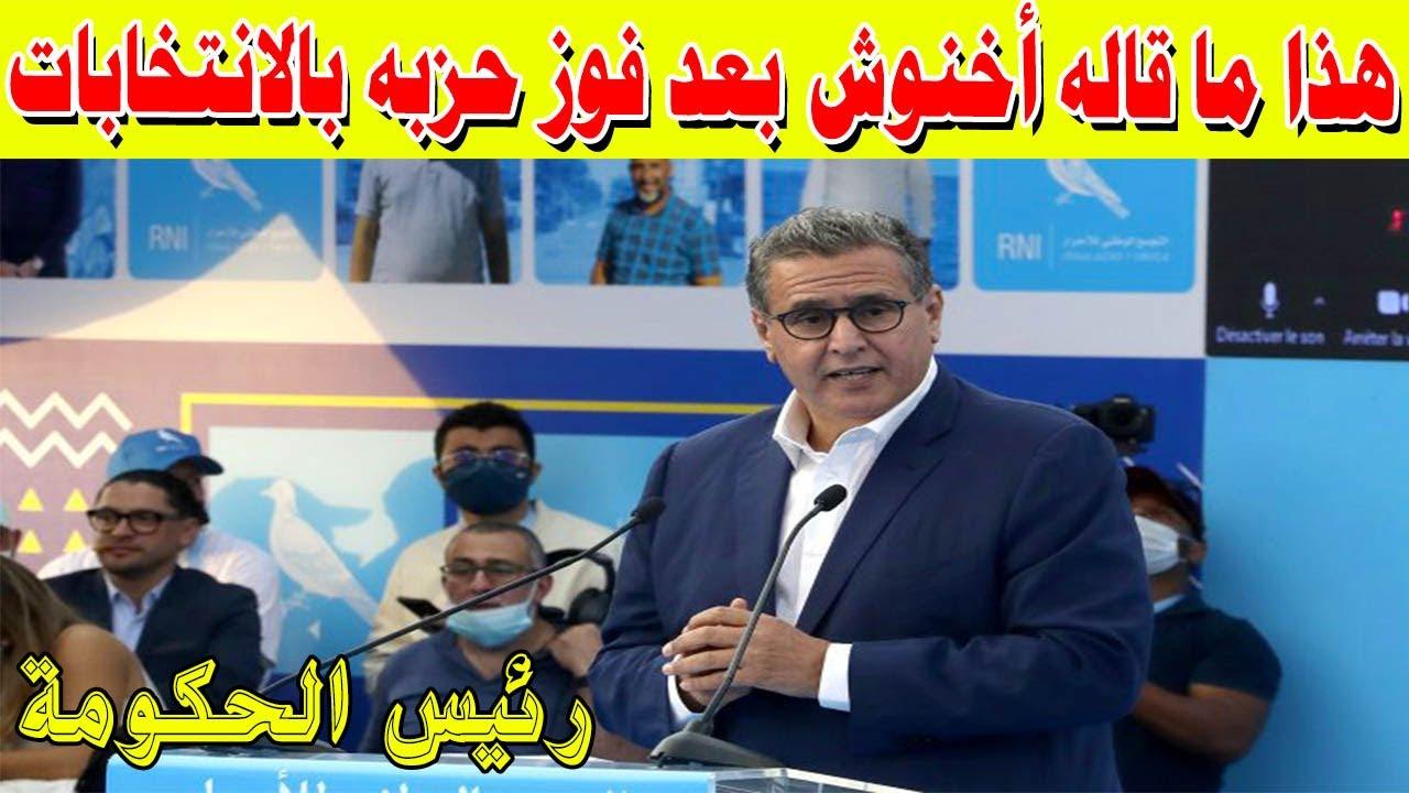 هذا ما قاله أخنوش بعد فوز حزبه بالانتخابات