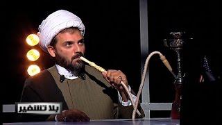 getlinkyoutube.com-بلا تشفير - الشيخ محمد الحاج حسن