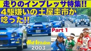 getlinkyoutube.com-進化したインプレッサに「4駆嫌い」の土屋圭市が唸った!! Part 1【Best MOTORing】2003