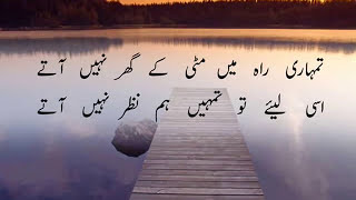 getlinkyoutube.com-My favourite urdu poetry