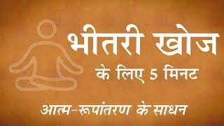 भीतरी खोज के लिए 5 मिनट | 5 Minutes for Inner Exploration | Sadhguru Hindi