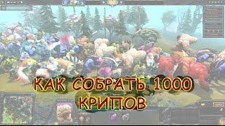 getlinkyoutube.com-ОГРОМНАЯ АРМИЯ. Как собрать 1000 крипов в лесу. [ ДОТА 2 ]