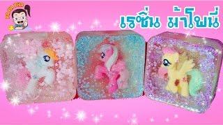 getlinkyoutube.com-สอนทำหล่อเรซิ่น ม้าโพนี่【  Little Pony Casting Resin】By Papapha DIY
