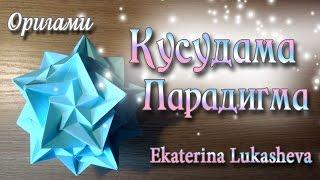 getlinkyoutube.com-Нежная и красивая Кусудама Парадигма Kusudama Paradigma Origami ball