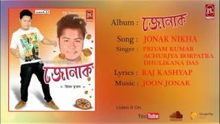 Jonak Nikha - Full Audio ( Official Song ) 2017 - RK Production - JOONAK Vol 1