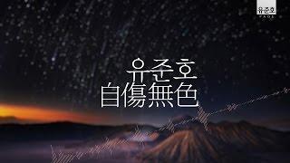 getlinkyoutube.com-[유준호 노래] 자상무색(自傷無色)