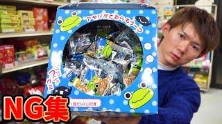 getlinkyoutube.com-訳ありNG集【駄菓子屋・UFOキャッチャー・ガチャガチャ】さとちん