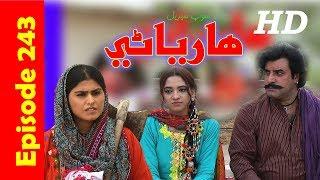 Hareyani Ep 243  Sindh TV Soap Serial    10 5 2018   HD1080p  SindhTVHD Drama
