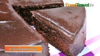 getlinkyoutube.com-เค้กช็อกโกแลตหน้านิ่ม Chocolate Fudge Cake