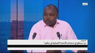getlinkyoutube.com-...السودان.. من سيحقق في استخدام الأسلحة الكيماوية في دا