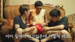 getlinkyoutube.com-[비키니 라인 왁싱(제모)] Bikini Waxing - 쿠쿠크루 리뷰 3-2(Cuckoo Crew)