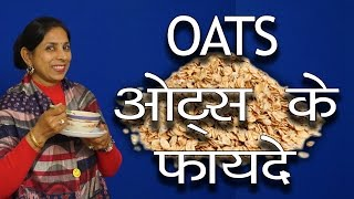 getlinkyoutube.com-ओट्स के फायदे । Health and Beauty Benefits of Oats | Ms Pinky Madaan | Hindi
