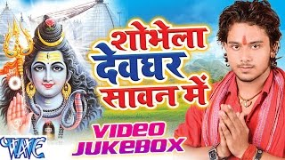 Shobhela Devghar Sawan Me - Video JukeBOX - Golu Gold - Bhojpuri Kanwar Songs 2016 new