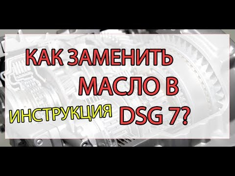 Как заменить масло в DSG 7 (0AM)