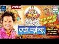 Sajanwa Ghare Aa jaiti - Chhathi Maiya | Khesari Lal Yadav | छठी  मईया