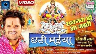 getlinkyoutube.com-Sajanwa Ghare Aa jaiti - Chhathi Maiya | Khesari Lal Yadav | छठी  मईया