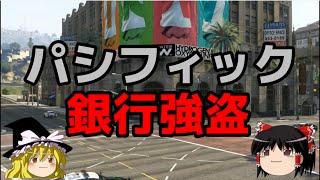 [ゆっくり実況]饅頭のGTA5オンライン実況!! Part2 パシフィック銀行強盗