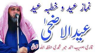 Nemaz e Eid ul Adah + Khutbah Eid | By Qari Sohaib Ahmed Meer Muhammadi width=