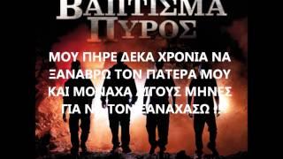 getlinkyoutube.com-23 - Βητα Πεις - Μοναχικο Συναισθημα - Με Στιχους - HD