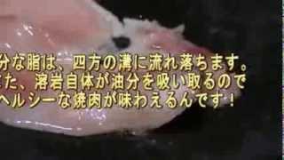getlinkyoutube.com-溶岩プレート