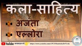 प्राचीन भारतीय इतिहास: लेक्चर 9:  कला-साहित्य: अजंता-एल्लोरा