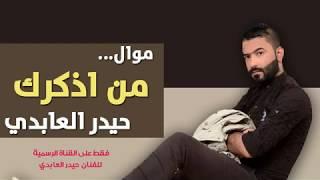 getlinkyoutube.com-موال من اذكرك الفنان حيدر العابدي 2016 حصريا   YouTube