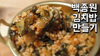 getlinkyoutube.com-백종원 김치밥 / 김치볶음밥 / 레시피 / How to make Kimchi Fried rice / 알쿡 / r cook