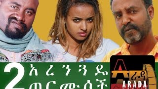 getlinkyoutube.com-Ethiopian Movie - Hulet Arenguade Termusoch 2016 (ሁለት አረንጏዴ ጠርሙሶች ሙሉ ፊልም)