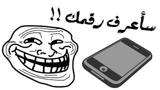 getlinkyoutube.com-سأعرف رقم هاتفك - هل تصدق ؟ | جرب وتأكد بنفسك !!