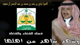 فساد ال سعود : وشهد شاهد من اهلها 1