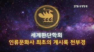 getlinkyoutube.com-인류 문화사 최초의 계시록, 천부경 - 세계환단학회