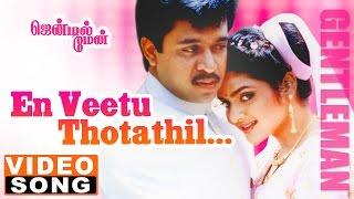 En Veetu  Video Song | Gentleman Tamil Movie Songs | Arjun | Madhu Bala | AR Rahman | Music Master