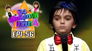 getlinkyoutube.com-Odi Vilayadu Pappa 4 | Epi 56 | Heeth | 15/10/2015