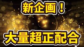 getlinkyoutube.com-DQMJ3P ドラクエモンスターズジョーカー3プロフェッショナル 新企画! SSランク大量! 30分で何体超正配合ができるのか!?大会! 短時間で大量のモンスターの限界が!?