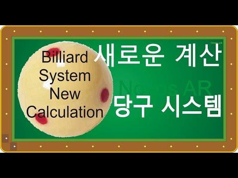 당구 레슨, 8 - Billiards Lesson, 8 and more lessons