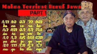 Makna Tersirat  Huruf Jawa II part 1 II Sisi Lain II Mbah Suwardi & Mbah Muharto