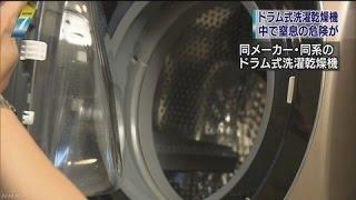 getlinkyoutube.com-【衝撃映像】洗濯機事故で子供を亡くした母親の行動がヤバい