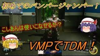 getlinkyoutube.com-【CoD:BO3】初めてのバンパージャンパー! そして初めてのVMP!【ゆっくり実況】