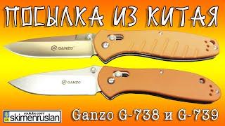 getlinkyoutube.com-Две посылки - два ножа Ganzo G -738 и G -739