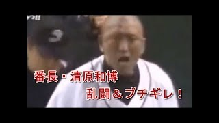 getlinkyoutube.com-清原 乱闘集