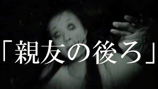getlinkyoutube.com-【本当にあった怖い話24】「親友の後ろ」2ch 洒落にならないほど怖い話を集めてみない?